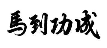 2014 är året av hästen, kinesisk kalligrafi. ord för Royaltyfri Fotografi