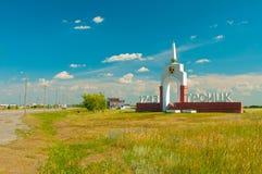 Ärke- tecken på ingången till staden av Troitsk Royaltyfri Foto