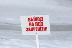 Żadny lodowy wejście - tekst w rosjaninie fotografia stock