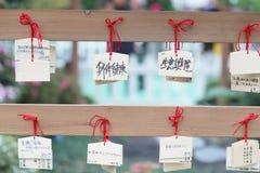 垂悬在室外的日本奉献的匾Ema 库存图片