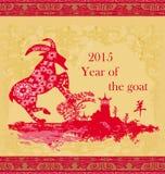 2015 år av geten Arkivbilder
