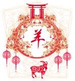 2015 år av geten, kinesisk mitt- höstfestival stock illustrationer