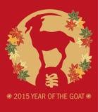 2015 år av geten - kinesiskt horoskop Stock Illustrationer