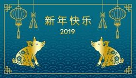 2019 år av svinet, kinesisk design för kort för hälsning för ` s för nytt år royaltyfri illustrationer
