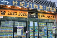 Århundrade 21 i Hong Kong Arkivfoto