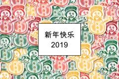 """æ-°å de kaart Gelukkig Nieuwjaar van ¹ ' å ¿ """"ä ¹  2019 in Chinees met gekleurde sneeuwman als achtergrond royalty-vrije illustratie"""