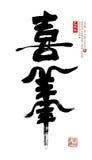 2015 è anno della capra, yang cinese di calligrafia Fotografie Stock Libere da Diritti