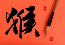 2016 è anno della scimmia, hou cinese di calligrafia Immagini Stock Libere da Diritti