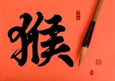2016 è anno della scimmia, hou cinese di calligrafia Fotografie Stock Libere da Diritti