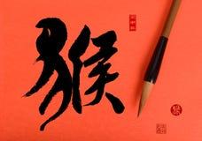 2016 è anno della scimmia, hou cinese di calligrafia Fotografia Stock Libera da Diritti