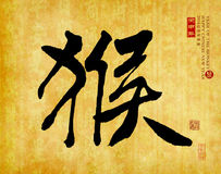 2016 è anno della scimmia, hou cinese di calligrafia Fotografie Stock