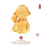 2016 è anno della scimmia, scimmia dell'oro Immagini Stock Libere da Diritti