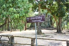 Ère d'Angkor de temple de Prasat Linga photographie stock libre de droits
