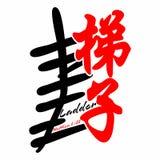 échelle Évangile dans le kanji japonais illustration stock