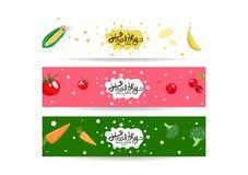 Éclaboussement sain de smoothie, ensemble de menu de régime d'équilibre d'étiquette de collection de bannière, légumes colorés et illustration libre de droits