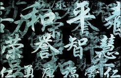 écriture chinoise de calligraphie de fond Images libres de droits