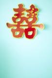 Écriture chinoise de mariage de mariage Images libres de droits