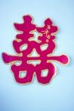 Écriture chinoise de mariage de mariage Photo stock