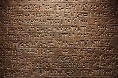 Écriture cunéiforme photographie stock