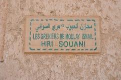 Écuries royales dans Meknes, Maroc Photographie stock libre de droits