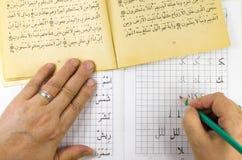 Éducation de l'Islam photographie stock libre de droits
