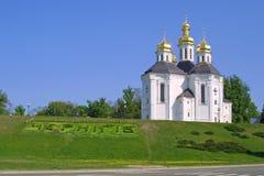 Église d'Ekateriniska dans Tchernigov Image libre de droits