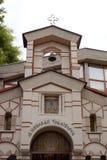 Église dans la ville de Sozopol en Bulgarie photos stock