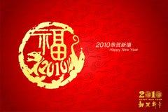 Éléments chinois de décoration d'an neuf Photographie stock