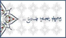 Éléments d'Art With Nine Islamic de tuile de tabouret avec la couleur Image stock