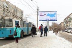 Élections présidentielles russes de bannière Photo stock