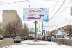 Élections présidentielles russes de bannière Images stock