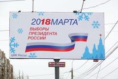 Élections présidentielles russes de bannière Photo libre de droits