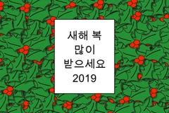 """새í•κάρτα καλή χρονιά «ë ³ µ ë§Žì » ë°› ìœ ¼ ì """"¸ìš» 2019 σε Κορεάτη με τα φύλλα ελαιόπρινου ως υπόβαθρο απεικόνιση αποθεμάτων"""