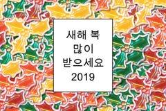 """새í•""""ë ³ µ ë§Žì """" ë°› ìœ ¼ ì """"¸ìš"""" 2019 Karte guten Rutsch ins Neue Jahr auf Koreanisch mit farbigen Stechpalmenblättern als Hi lizenzfreie abbildung"""