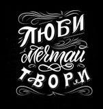 Η αγάπη φράσης εγγραφής χεριών, όνειρο, δημιουργεί Στη ρωσική γλώσσα Στο μαύρο πίνακα κιμωλίας Σύγχρονη καλλιγραφία βουρτσών Απόσ απεικόνιση αποθεμάτων