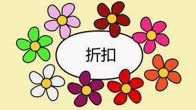 Κινεζική, έκπτωση λουλουδιών της Κίνας και κειμένων Τηλεοπτικό 4K απεικόνιση αποθεμάτων