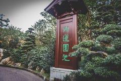 Κορνάρισμα Kong, το Νοέμβριο του 2018 - πάρκο κήπων της Lian γιαγιάδων στοκ φωτογραφία