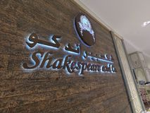 Ντουμπάι Ε.Α.Ε. - το Φεβρουάριο του 2019: Λογότυπο και όνομα του εστιατορίου Shakespeare και κοβάλτιο Καφές σε μια λεωφόρο στοκ εικόνες