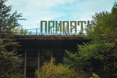 Οδικό σημάδι πόλεων Prypiat στη ζώνη αποκλεισμού Chornobyl r Τσέρνομπιλ στοκ φωτογραφία