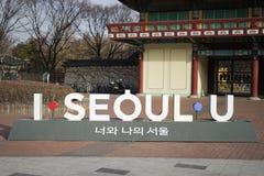 """Σεούλ, Νότια Κορέα - 19 Φεβρουαρίου 2019: Σημάδι """"του U Ι ΣΕΟΎΛ """"μπροστά από το μεγάλο πάρκο των παιδιών στοκ εικόνες"""