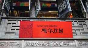 Παλαιό θιβετιανό εκλεκτής ποιότητας ξύλινο κατάστημα ύφους στοκ εικόνες
