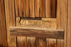 """Παλαιό κιβώτιο επιστολών στην ξύλινη πόρτα με τη ρωσική επιγραφή """" Για τις επιστολές στοκ φωτογραφία με δικαίωμα ελεύθερης χρήσης"""