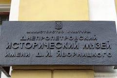 Πιάτο σημαδιών στο εθνικό μουσείο ιστορίας Dnipropetrovsk σε Dnipro, Ουκρανία στοκ φωτογραφίες