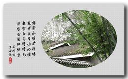 Бамбук с классической китайской поэзией, стилем китайской росписи традиционного китайского стоковая фотография rf