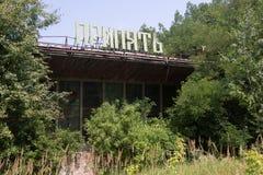 Заброшенное здание в припяти Stock Images