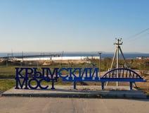 Crimean bridge. Крымский мост/Crimean bridge across the Black sea is almost ready. It will connect Russia, Krasnodarsky region and Crimea Royalty Free Stock Images