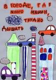 """Плакат детей экологический """"в городе где много автомобили, трудно вздохнуть """" Русский текст иллюстрация штока"""