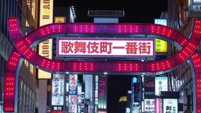 Строб в Shinjuku - ночная жизнь Kabukicho в токио - ТОКИО, ЯПОНИЯ - 17-ое июня 2018 видеоматериал