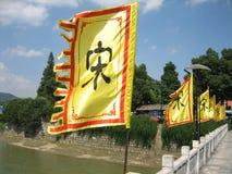 Żółta flaga w Chińskim o temacie parku Zdjęcia Stock