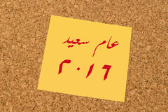 Żółta kleista notatka języka arabskiego styl - Szczęśliwy nowy rok 2016 - Zdjęcia Royalty Free